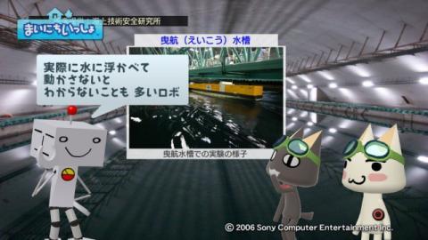 torosute2009/7/14 陸海 7