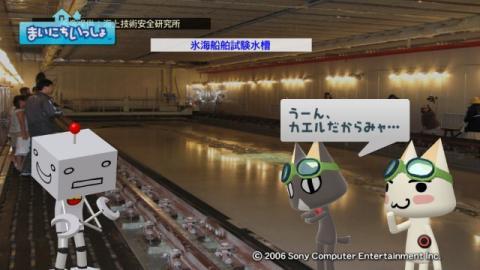 torosute2009/7/14 陸海 17