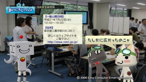 torosute2009/7/14 陸海 18