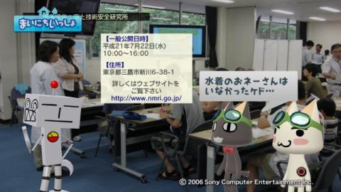 torosute2009/7/14 陸海 19