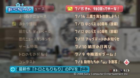 torosute2009/7/15 テレビさん大勝利!