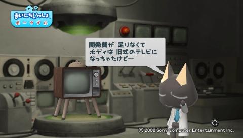 torosute2009/7/15 テレビさん大勝利! 3