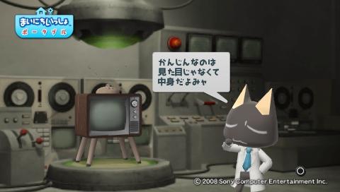 torosute2009/7/15 テレビさん大勝利! 4