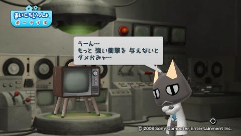 torosute2009/7/15 テレビさん大勝利! 8