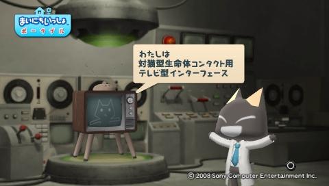 torosute2009/7/15 テレビさん大勝利! 10