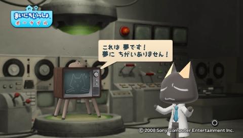 torosute2009/7/15 テレビさん大勝利! 17