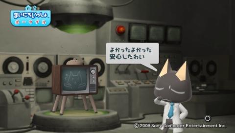 torosute2009/7/15 テレビさん大勝利! 22