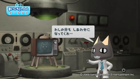 torosute2009/7/15 テレビさん大勝利! 23