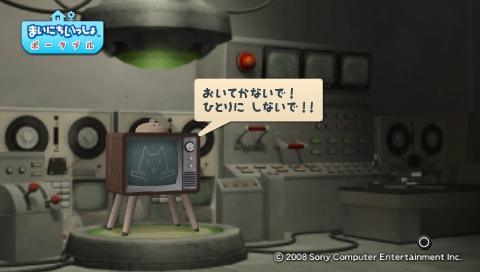 torosute2009/7/15 テレビさん大勝利! 27
