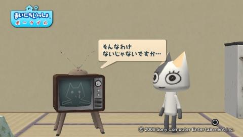 torosute2009/7/15 テレビさん大勝利! 33
