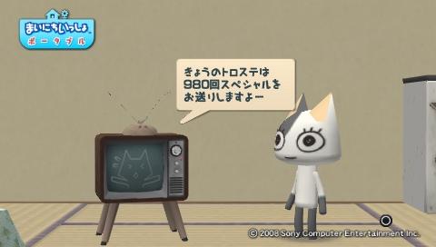 torosute2009/7/15 テレビさん大勝利! 34
