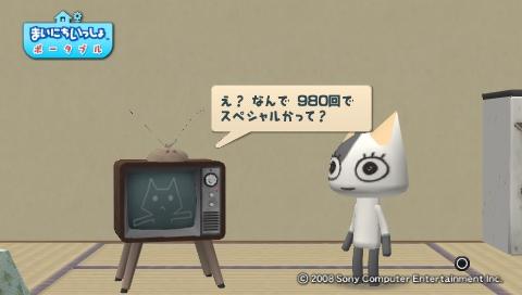 torosute2009/7/15 テレビさん大勝利! 35