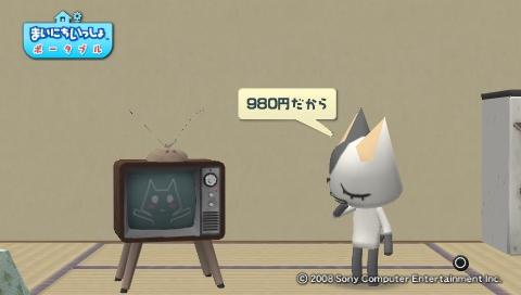 torosute2009/7/15 テレビさん大勝利! 36