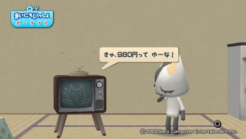 torosute2009/7/15 テレビさん大勝利! 37