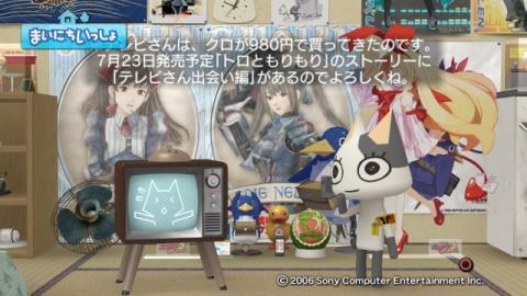 torosute2009/7/15 テレビさん大勝利! 38