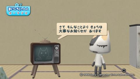 torosute2009/7/15 テレビさん大勝利! 39