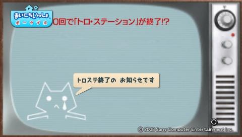 torosute2009/7/15 テレビさん大勝利! 40