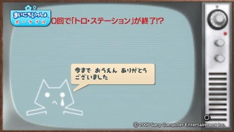 torosute2009/7/15 テレビさん大勝利! 41