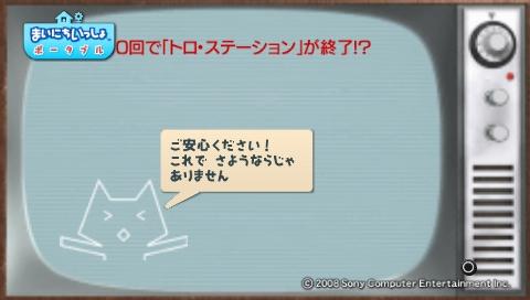 torosute2009/7/15 テレビさん大勝利! 42