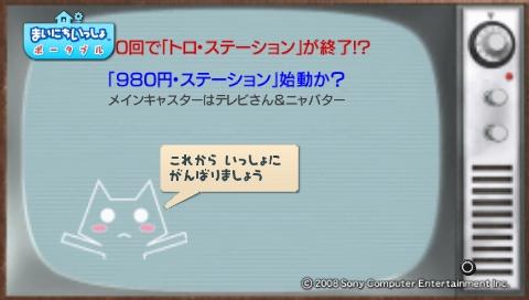 torosute2009/7/15 テレビさん大勝利! 43