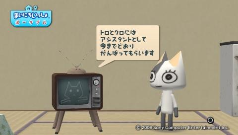 torosute2009/7/15 テレビさん大勝利! 44