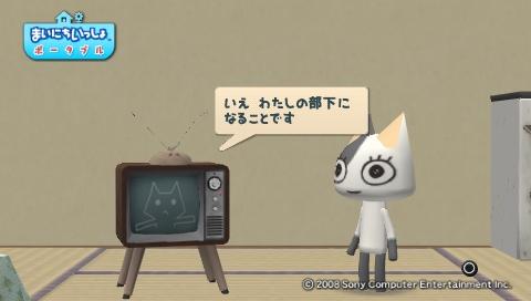 torosute2009/7/15 テレビさん大勝利! 46