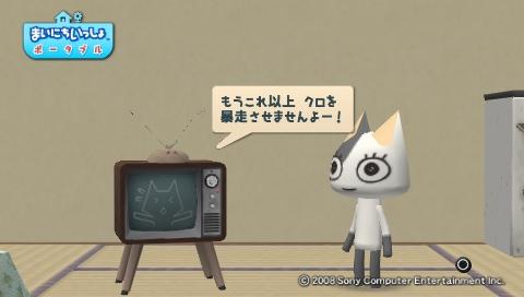torosute2009/7/15 テレビさん大勝利! 47