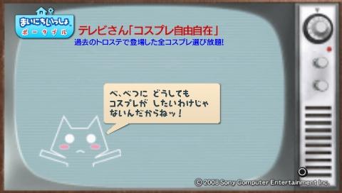 torosute2009/7/15 テレビさん大勝利! 48