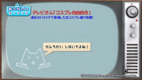 torosute2009/7/15 テレビさん大勝利! 49