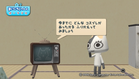 torosute2009/7/15 テレビさん大勝利! 51