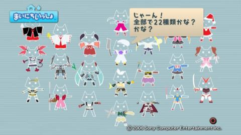 torosute2009/7/15 テレビさん大勝利! 55