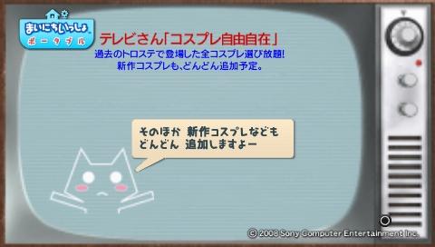 torosute2009/7/15 テレビさん大勝利! 57