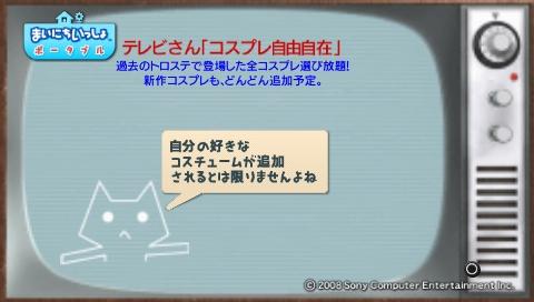 torosute2009/7/15 テレビさん大勝利! 58