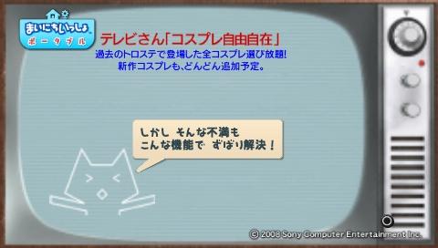 torosute2009/7/15 テレビさん大勝利! 59