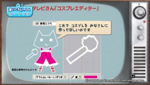 torosute2009/7/15 テレビさん大勝利! 61