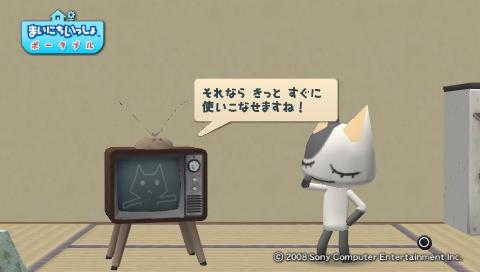 torosute2009/7/15 テレビさん大勝利! 64