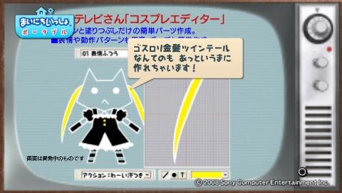 torosute2009/7/15 テレビさん大勝利! 65