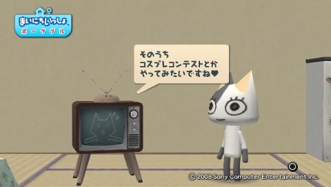 torosute2009/7/15 テレビさん大勝利! 68