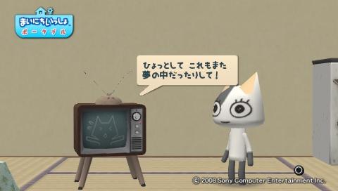 torosute2009/7/15 テレビさん大勝利! 69