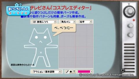 torosute2009/7/15 テレビさん大勝利! 70