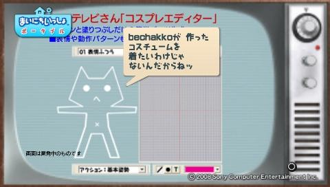torosute2009/7/15 テレビさん大勝利! 71