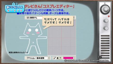 torosute2009/7/15 テレビさん大勝利! 73