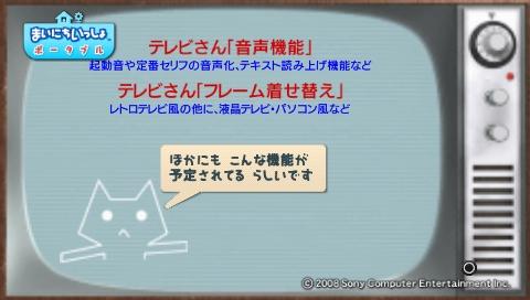 torosute2009/7/15 テレビさん大勝利! 77