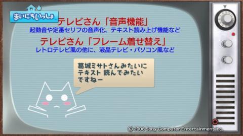torosute2009/7/15 テレビさん大勝利! 78