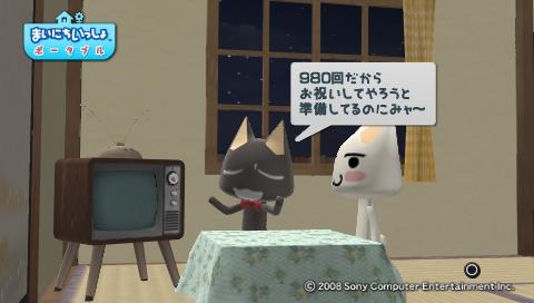torosute2009/7/15 テレビさん大勝利!? 83