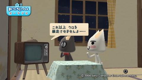torosute2009/7/15 テレビさん大勝利!? 86
