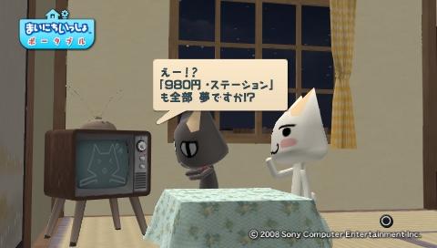 torosute2009/7/15 テレビさん大勝利!? 91