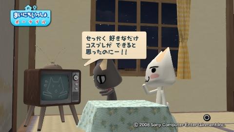 torosute2009/7/15 テレビさん大勝利!? 93