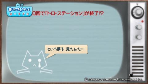 torosute2009/7/15 テレビさん大勝利! そう思っていたころもありました 95