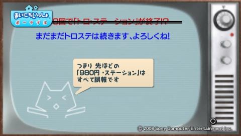 torosute2009/7/15 テレビさん大勝利! そう思っていたころもありました 96